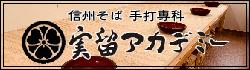 信州そば 手打専科 そば打ちと日本料理の職人養成所